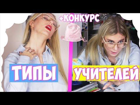 ТИПЫ УЧИТЕЛЕЙ В ШКОЛЕ// + КОНКУРС НА MariaWayBox