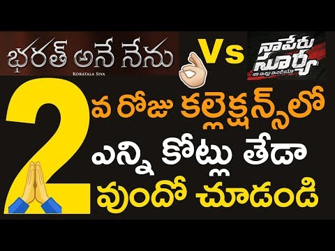 Bharat Anu Nenu Vs Naa Peru Surya Naa Illu India 2nd Day Collections REPORT | Allu Arjun Vs Mahesh