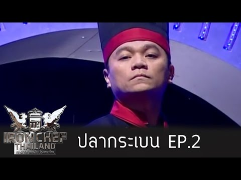 Iron Chef Thailand - Battle Stingray (ปลากระเบน) 2