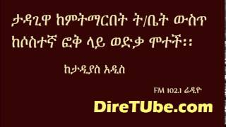 Tadias Addis - Teen Dead After Falling From 3rd Floor At Her School, Ethiopia