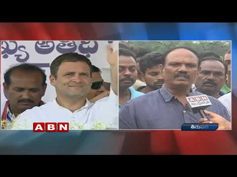 Tirupati Public Opinion About AICC President Rahul Gandhi Kurnool Meeting