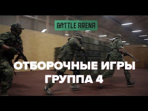 4. Отборочные игры BattleArena [Группа 4]