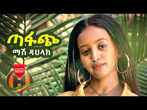 Mash Dahlak - Tafach | ጣፋጭ - New Ethiopian Music (Official Video)