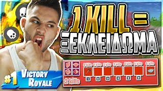 1 KILL = 1 ΞΕΚΛΕΙΔΩΜΑ CHALLENGE! (Fortnite Battle Royale)