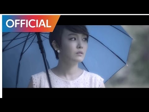 윤하 (Younha) - 우산 (Umbrella) MV