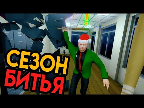 Сезон Битья | Season's Beatings #1 | Упоротые Игры