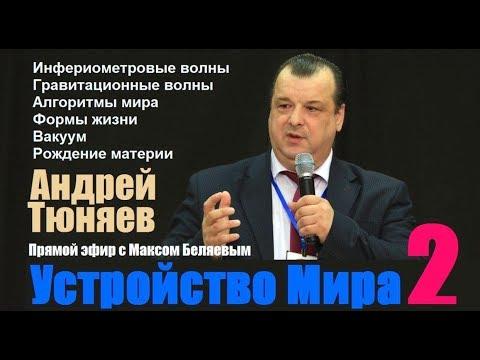 Андрей Тюняев: Устройство Мира (запись прямого эфира с Максом Беляевым). Часть II
