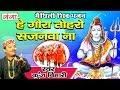 हे गौरा तोहरो सजनवा ना - मैथिली शिव भजन | Kanwar Song | Maithili Shiv Song | Kunj Bihari