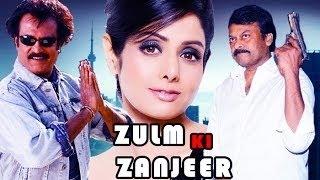 Zanjeer - Zulm Ki Zanzeer