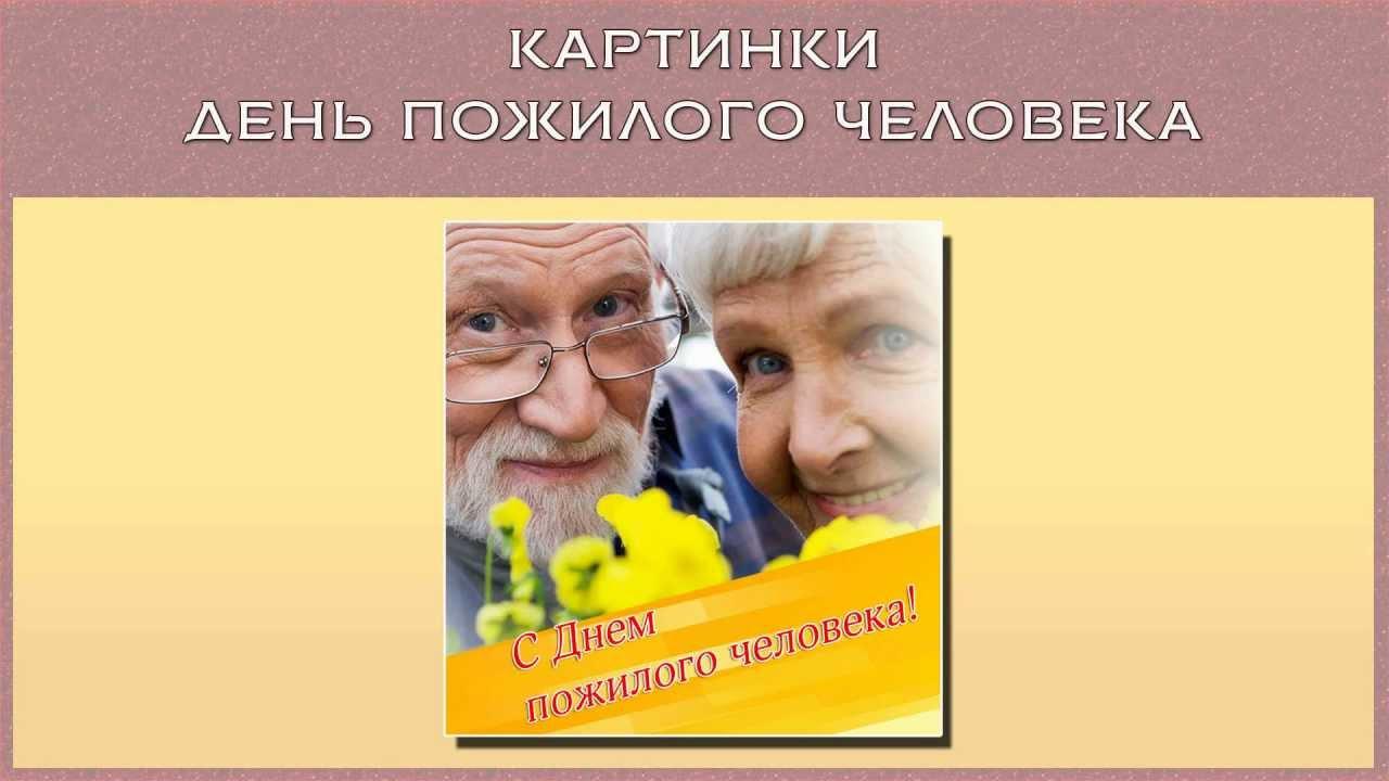 открытки с днём пожилого человека картинки