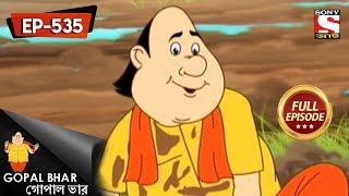 Gopal Bhar (Bangla) - গোপাল ভার) - Episode 535 - Bipader Bandhu Gopal - 26th August, 2018