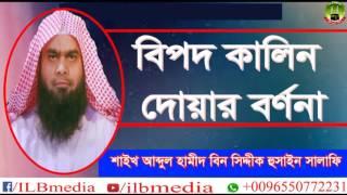 Bipod Kalin Duar Bornona....  Sheikh Abdul Hamid Siddik Salafi