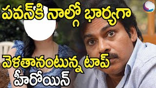 Tollywood Top Heroine's Wish to Marry Pawan Kalyan | Pawan Kalyan News | Tollywood Updates | News 90