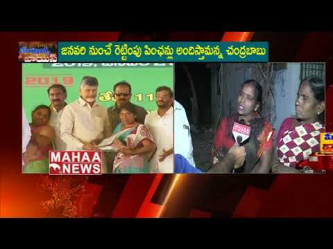 Tirupati Public Opinion On AP CM Chandrababu Pension Scheme | People's Voice | Mahaa News