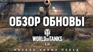 ЛУЧШАЯ ОБНОВА В 2018? ГРАФОН/ЗВУКИ/АНГАР - World of Tanks 1.0