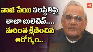 Atal Bihari Vajpayee Health Condition Critical | AIIMS Hospital