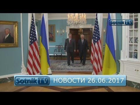 НОВОСТИ. ИНФОРМАЦИОННЫЙ ВЫПУСК 26.06.2017