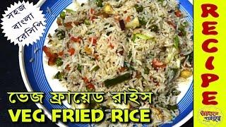 Vegetable Fried Rice - ভেজ ফ্রায়েড রাইস | Easy Recipe in Bengali