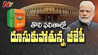 తొలి ఫలితాల్లో దూసుకుపోతున్న బీజేపీ |  Lok Sabha Election Results | NTV