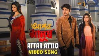 Attar Attio (Video Song) | Bappy | Pori Moni | Konok Chapa & Konal | Apon Manush Bengali Movie 2017
