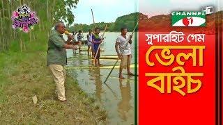 Raft Race | ভেলা বাইচ | Super hit game | Farmers' Game show  | Krishoker Eid Ananda | Channel i |