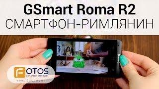 Обзор Gigabyte GSmart Roma R2 - Рим, только без Колизея