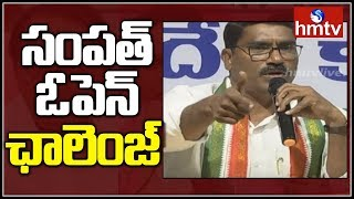 T Congress Ex MLA Sampath Kumar Speaks To Media Over Challenge To TRS Party | hmtv
