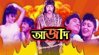 আজাদ | Azad | Bangla Movie | Masum Parvez Rubel | Washim | Kobita | Rozina