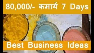 80000 रु  सिर्फ 7 दिन में  Gulal Making Business Ideas | How To Make Gulal | Small Business Ideas