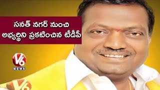 Telangana TDP Allotted Sanath Nagar Seat To Kuna Venkatesh Goud | Hyderabad