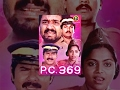 P C 369 | Malayalam Full movie | Malayalam Comedy movie | Suresh gopi | Mukesh comedy movie Mp3