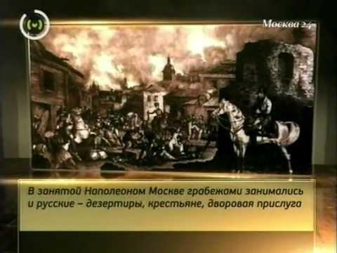 Отечественная война 1812. Грабежи в Москве