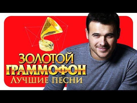 Emin - Лучшие песни - Русское Радио  ( Full HD 2017 )