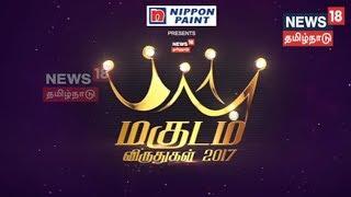 Magudam Awards - தமிழ்த்திறமைகளின் திருவிழா... மகுடம் ஒரு முன்னோட்டம்..