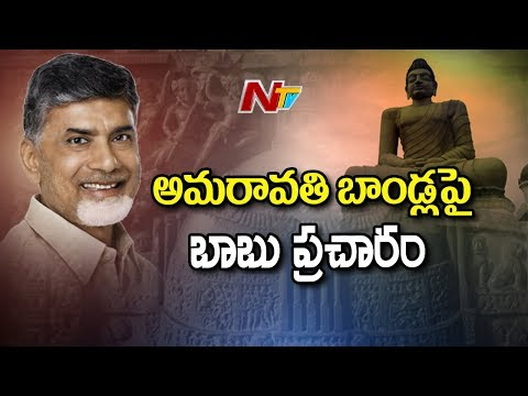 AP CM Chandrababu Naidu to Visit Mumbai Today Over Amaravathi Bonds Listing in BSE | NTV