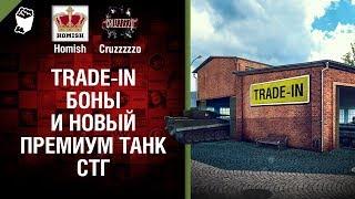 Trade-in, Боны и новый премиум танк СТГ - Танконовости №115 - Будь готов! [World of Tanks]