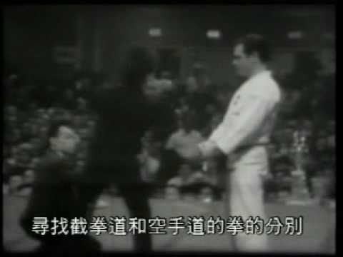 Bruce Lee Jeet Kune do 1 (part3 of 6) Image 1