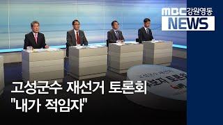 R)고성군수 재선거 토론회, 공약 알리기