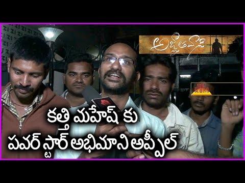 Pawan Kalyan Fan Requesting Kathi Mahesh | Agnathavasi Movie Review/Public Talk