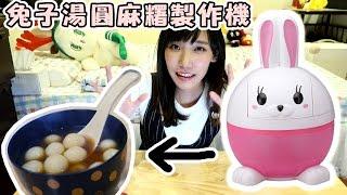 兔子湯圓麻糬製作機!冬至來做湯圓吧!!| 安啾 (ゝ∀・) ♡