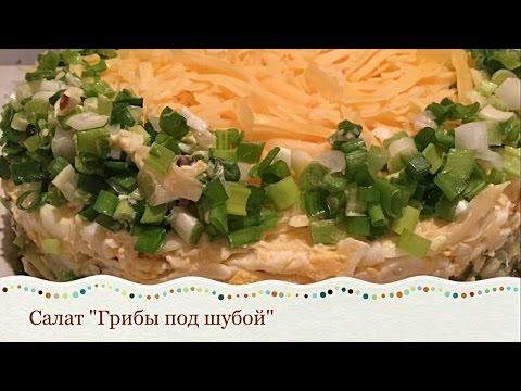 Вкусный салат с грибами с фото