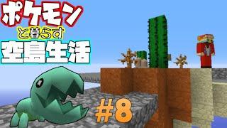 【Minecraft】ポケモンと暮らす空島生活#8【ゆっくり実況】【ポケモンMOD】