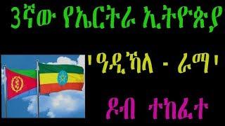 Ethiopia : 3ኛው የኤርትራ ኢትዮጵያ  ዓዲኻላ - ራማ'  ዶብ  ተከፈተ