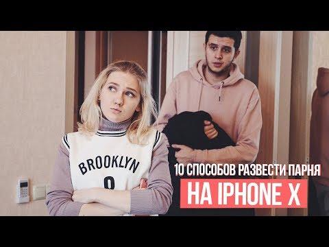 10 СПОСОБОВ РАЗВЕСТИ ПАРНЯ НА IPHONE X