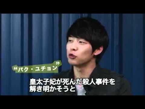 『屋根部屋の皇太子』の出演者インタビュー