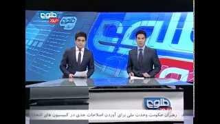TOLOnews 6 pm News 01 February 2015 / طلوع نیوز ۱۲ دلو ۱۳۹۳