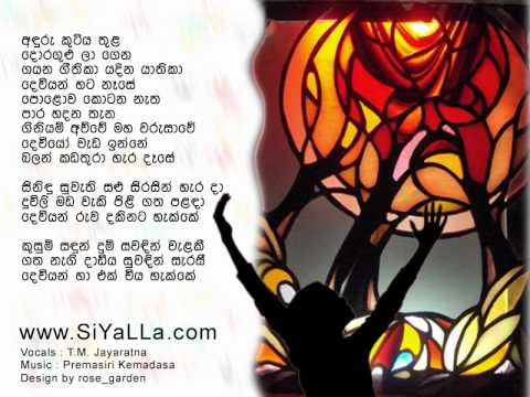 Aduru Kutiya Thula - T M JAYARATNA - Edited by SI VIDEOS