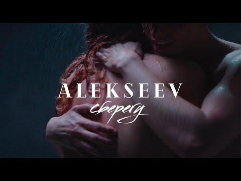 ALEKSEEV – Сберегу (official video)