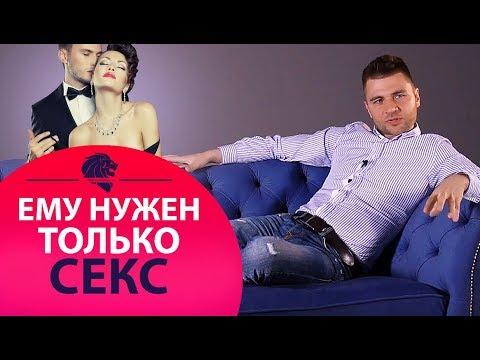 priznaki-chto-muzhchine-nuzhen-tolko-seks
