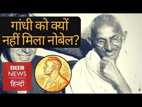 Why Mahatma Gandhi did not get Nobel peace prize? (BBC Hindi)